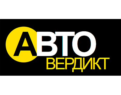 АвтоВердикт